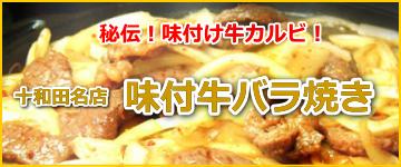 秘伝!味付け牛カルビ!!十和田牛バラ焼き
