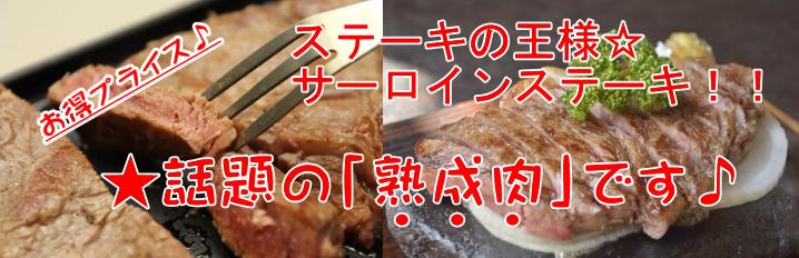 ステーキの王様☆サーロインステーキ!!話題の「熟成肉」です♪