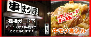 焼肉の街・鶴橋繁盛店「串まつ屋」牛モツ煮込み!!